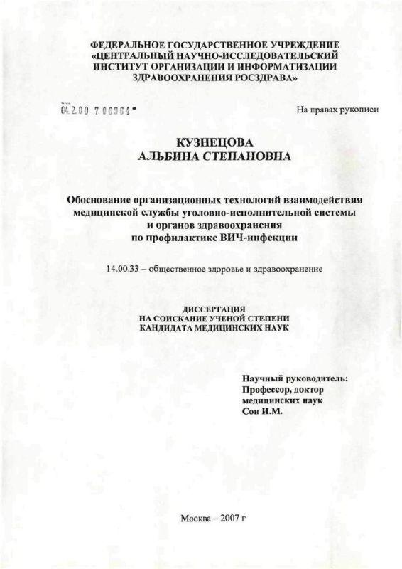 Титульный лист Обоснование организационных технологий взаимодействия медицинской службы уголовно-исполнительной системы и органов здравоохранения по профилактике ВИЧ-инфекции