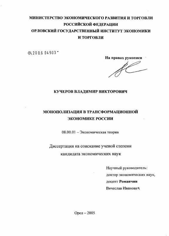 Титульный лист Монополизм в трансформационной экономике России