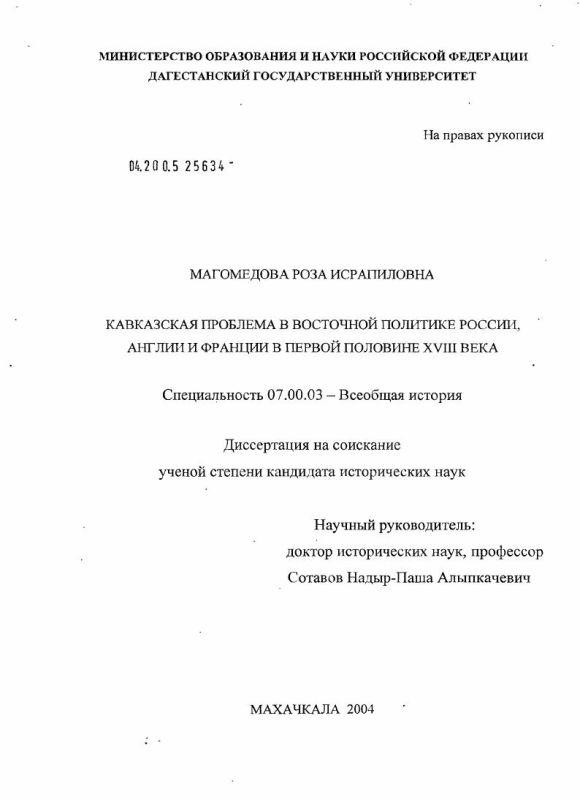 Титульный лист Кавказская проблема в восточной политике Англии, России и Франции в первой половине XVIII в.