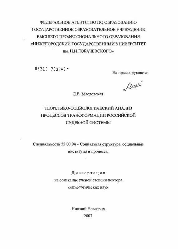 Титульный лист Теоретико-социологический анализ процессов трансформации российской судебной системы