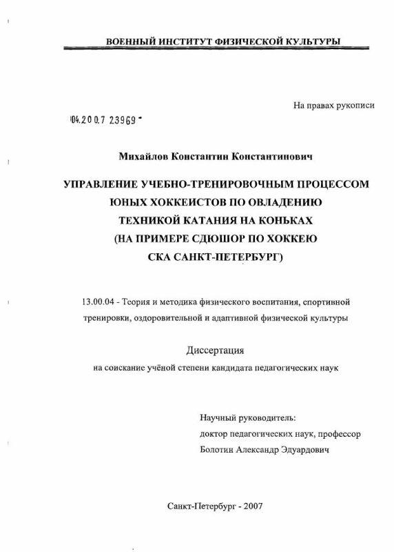 Титульный лист Управление учебно-тренировочным процессом юных хоккеистов по овладению техникой катания на коньках (на примере СДЮШОР по хоккею СКА Санкт-Петербург)