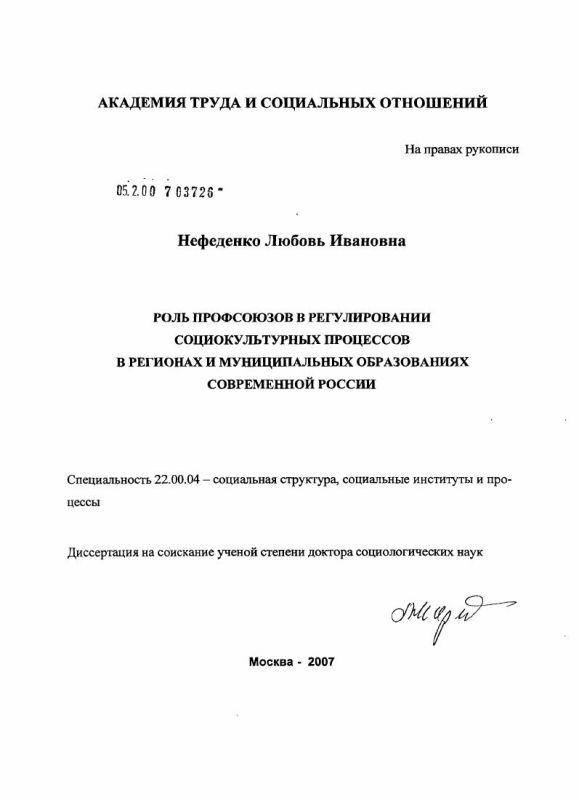 Титульный лист Роль профсоюзов в регулировании социокультурных процессов в регионах и муниципальных образованиях современной России