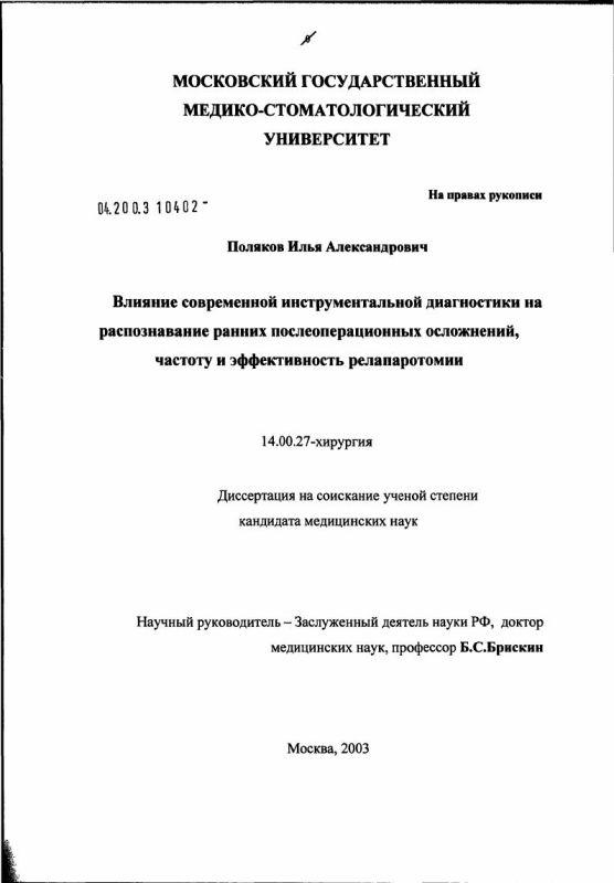 Титульный лист Влияние современной инструментальной диагностики на распознавание ранних послеоперационных осложнений, частоту и эффективность релапаротомии