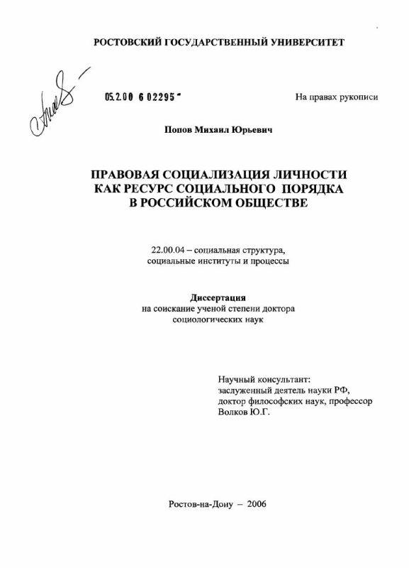 Титульный лист Правовая социализация личности как ресурс становления социального порядка в российском обществе