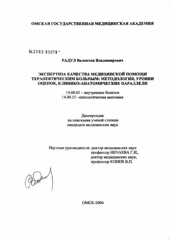 Титульный лист Экспертиза качества медицинской помощи терапевтическим больным: методология, уровни оценок, клинико-анатомические параллели