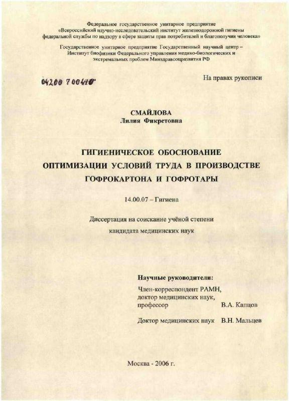 Титульный лист Гигиеническое обоснование оптимизации условий труда в производстве гофрокартона и гофротары