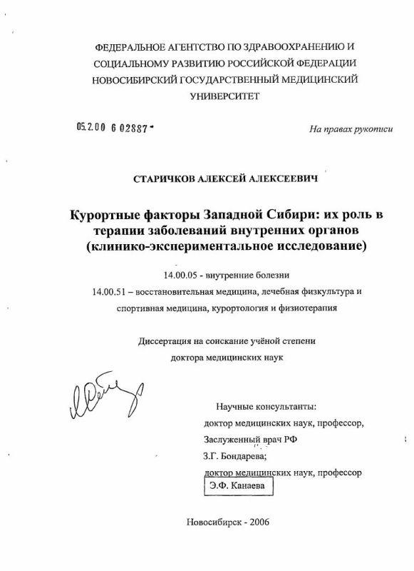 Титульный лист Курортные факторы Западной Сибири: их роль в терапии заболеваний внутренних органов (клинико-экспериментальное исследование)