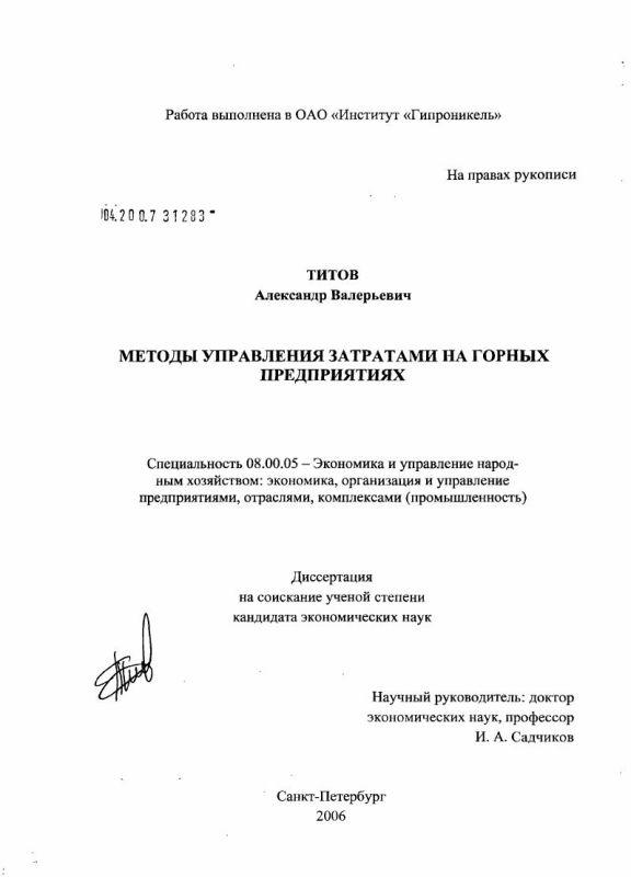 Титульный лист Методы управления затратами горного предприятия