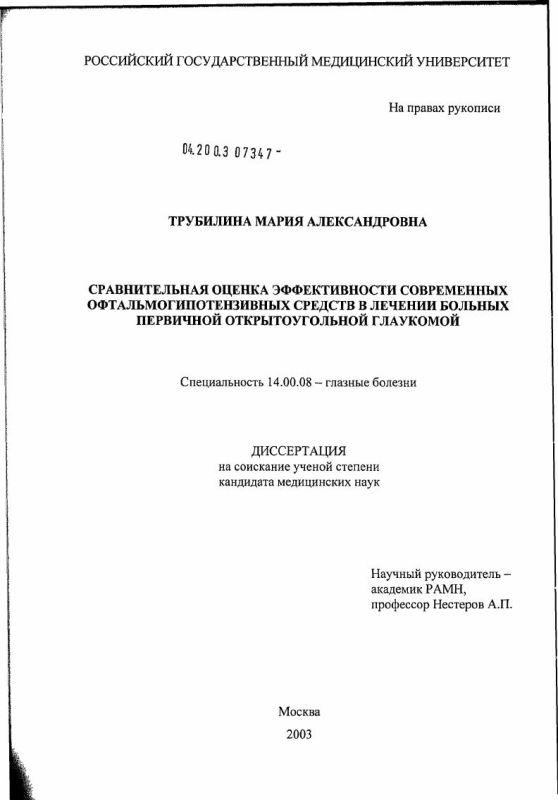 Титульный лист Сравнительная оценка эффективности современных офтальмогипотензивных средств в лечении больных первичной открытоугольной глаукомой