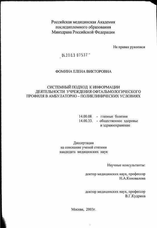 Титульный лист Системный подход к информатизации деятельности учреждения офтальмологического профиля в амбулаторно-поликлинических условиях