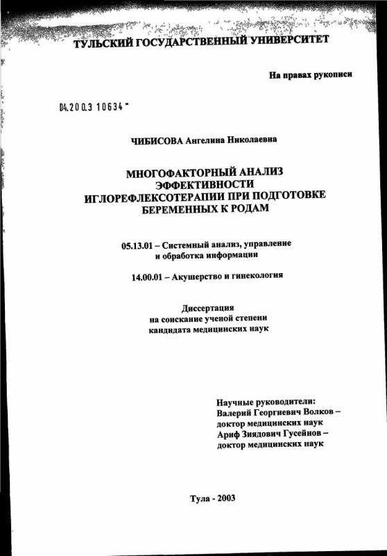 Титульный лист Многофакторный анализ эффективности иглорефлексотерапии при подготовке беременных к родам