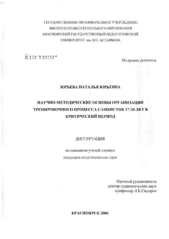 Титульный лист Научно-методические основы организации тренировочного процесса самбисток 17 - 20 лет в критический период