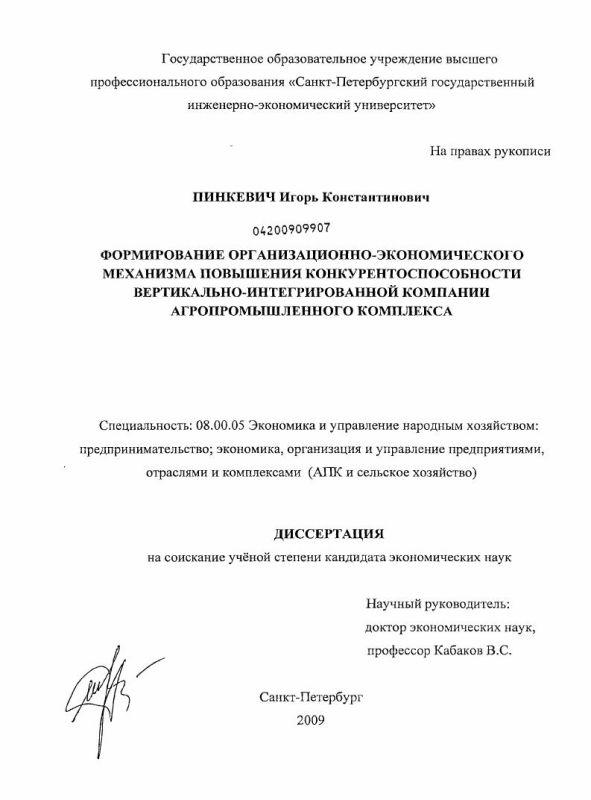 Титульный лист Формирование организационно-экономического механизма повышения конкурентноспособности вертикально-интегрированной компании агропромышленного комплекса