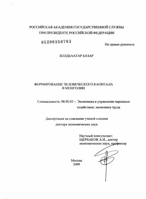 Титульный лист Формирование человеческого капитала в Монголии