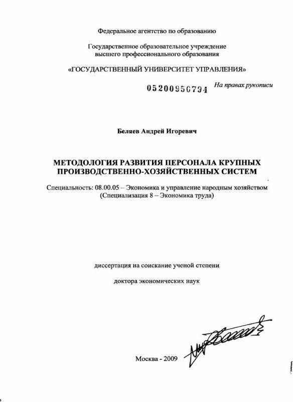 Титульный лист Методология развития персонала крупных произведственно-хозяйственных систем