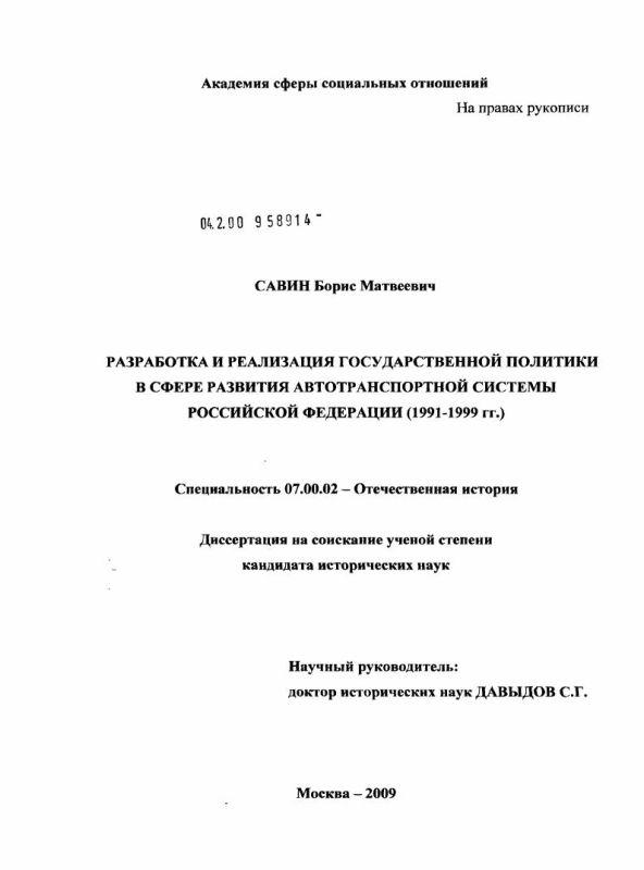Титульный лист Разработка и реализация государственной политики в сфере развития автотранспортной системы Российской Федерации (1991-1999 гг.)