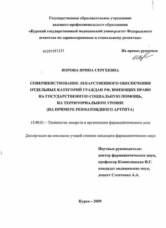 Титульный лист Совершенствование лекарственного обеспечения отдельных категорий граждан РФ, имеющих право на государственную социальную помощь, на территориальном уровне (на примере ревматоидного артрита)