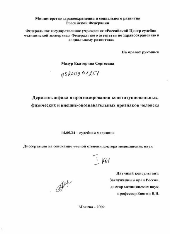 Титульный лист Дерматоглифика в прогнозировании конституциональных, физических и внешне-опознавательных признаков человека