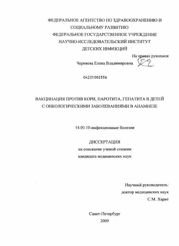 Титульный лист Вакцинация против кори, паротита и гепатита В детей с онкологическими заболеваниями в анамнезе