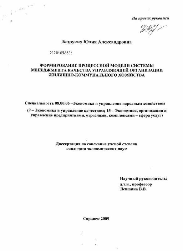 Титульный лист Формирование процессной модели системы менеджмента качества управляющей организации жилищно-коммунального хозяйства