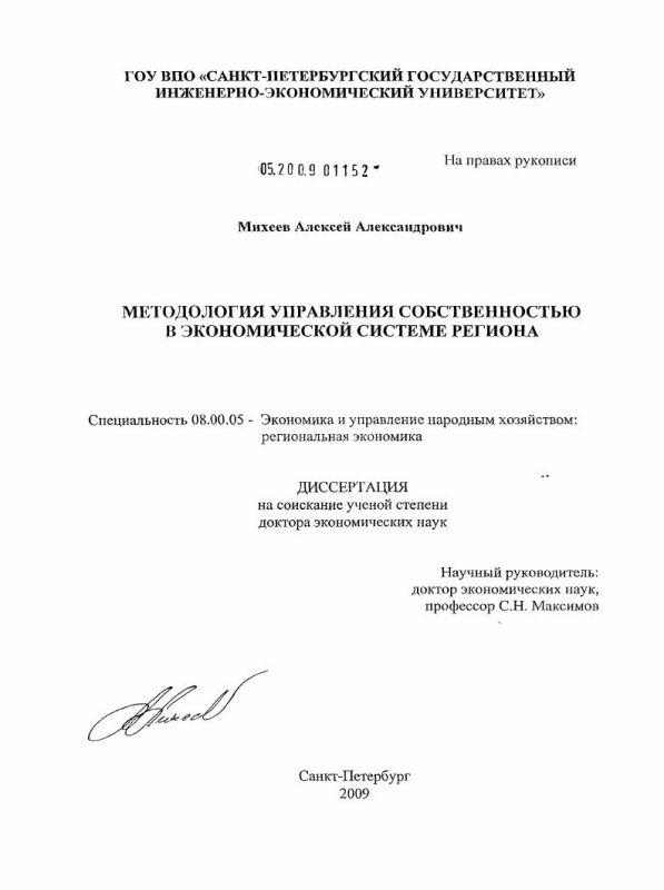 Титульный лист Методология управления собственностью в экономической системе региона