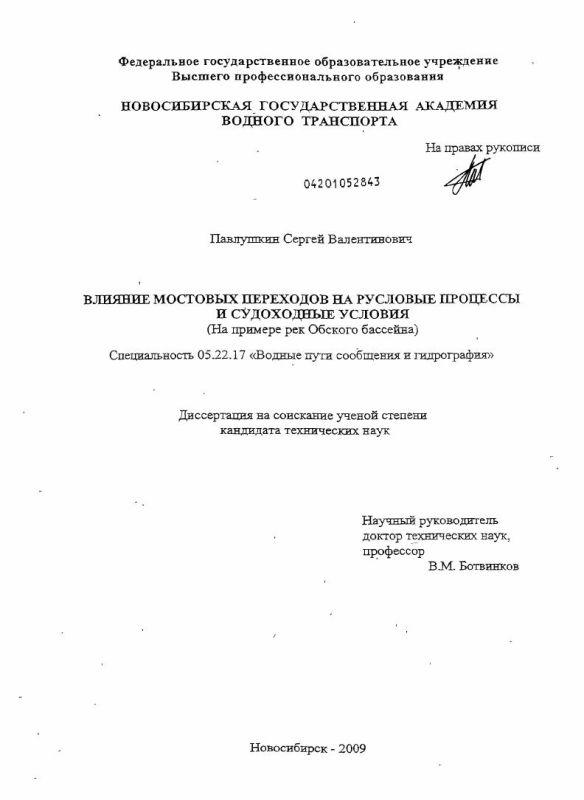 Титульный лист Влияние мостовых переходов на русловые процессы и судоходные условия (на примере рек Обского бассейна)