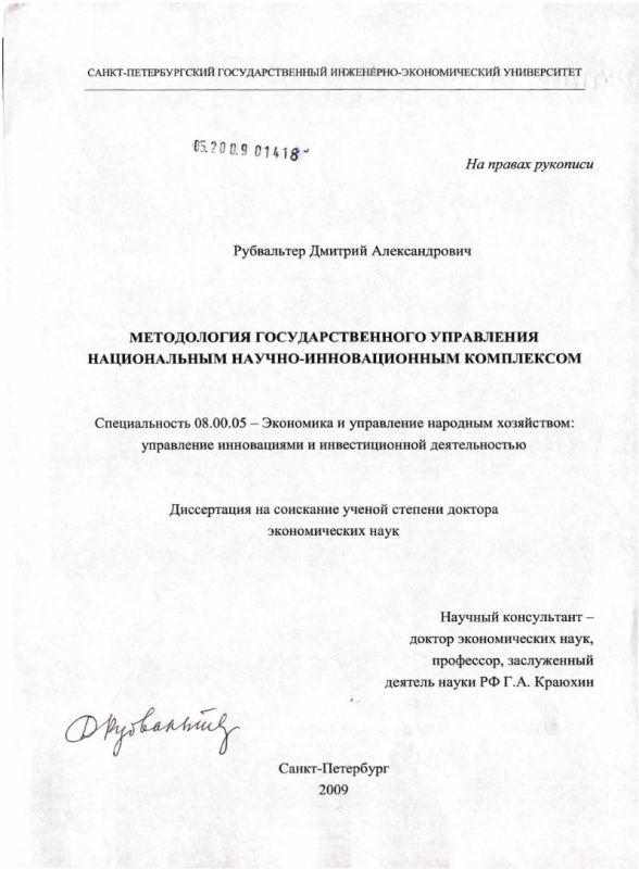 Титульный лист Методология государственного управления национальным научно-инновационным комплексом