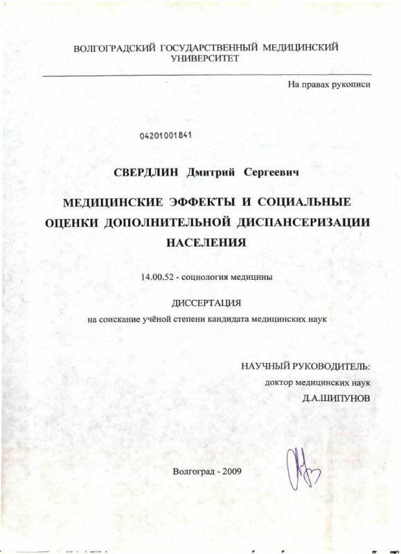 Титульный лист Медицинские эффекты и социальные оценки дополнительной диспансеризации населения