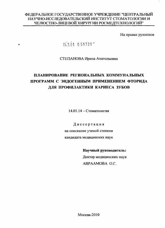 Титульный лист Планирование региональных коммунальных программ с эндогенным применением фторида для профилактики кариеса зубов