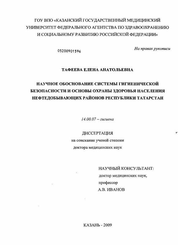 Титульный лист Научное обоснование системы гигиенической безопасности и основы охраны здоровья населения нефтедобывающих районов Республики Татарстан