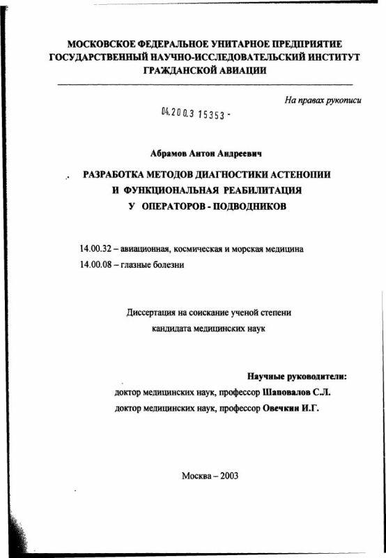 Титульный лист Разработка методов диагностики астенопии и функциональная реабилитация у операторов-подводников