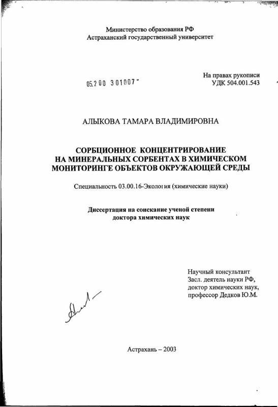 Титульный лист Сорбционное концентрирование на минеральных сорбентах в химическом мониторинге объектов окружающей среды