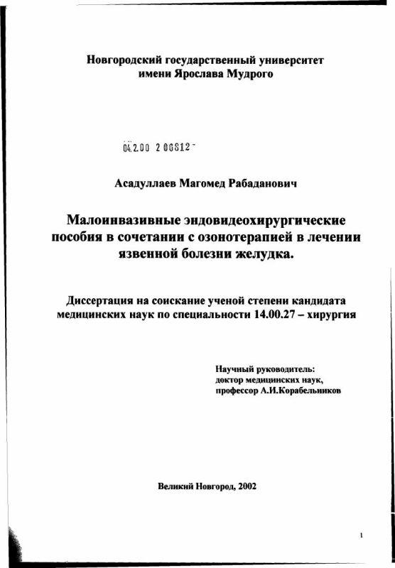 Титульный лист Малоинвазивные эндовидеохирургические пособия в сочетании с озонотерапией в лечении язвенной болезни желудка