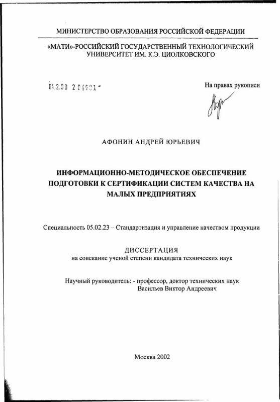 Титульный лист Информационно-методическое обеспечение подготовки к сертификации систем качества на малых предприятиях