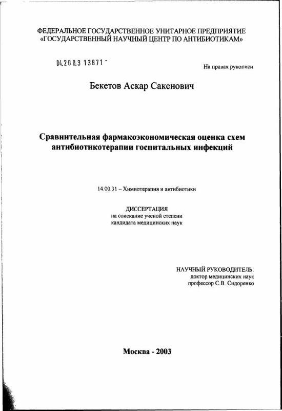 Титульный лист Сравнительная фармакоэкономическая оценка схем антибиотикотерапии госпитальных инфекций