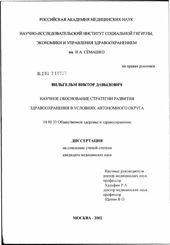 Титульный лист Научное обоснование стратегии развития здравоохранения в условиях автономного округа