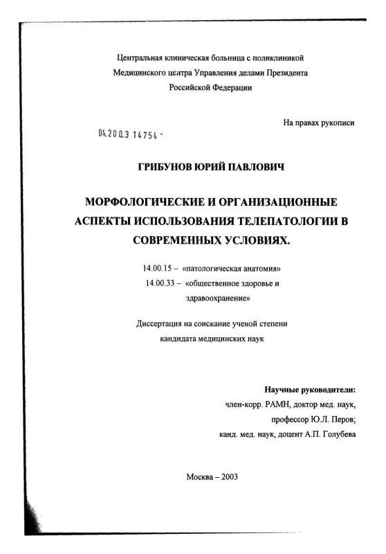 Титульный лист Морфологические и организационные аспекты использования телепатологии в современных условиях