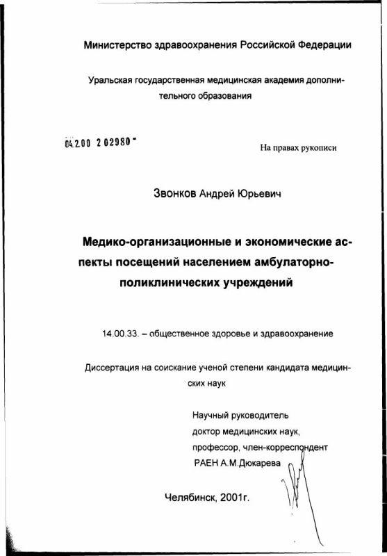 Титульный лист Медико-организационные и экономические аспекты посещений амбулаторно-поликлинических учреждений