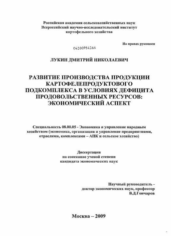 Титульный лист Развитие производства продукции картофелепродуктового подкомплекса в условиях дефицита продовольственных ресурсов : экономический аспект