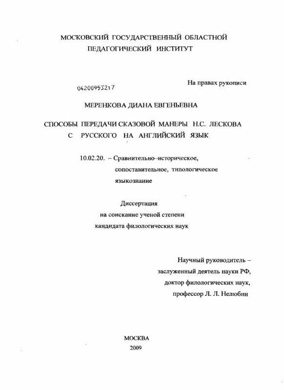Титульный лист Способы передачи сказовой манеры Н.С. Лескова с русского на английский язык