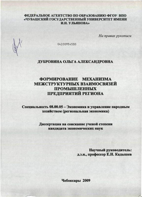 Титульный лист Формирование механизма межструктурных взаимосвязей промышленных предприятий региона
