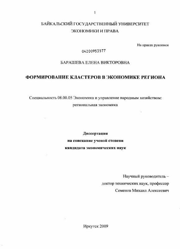 Титульный лист Формирование кластеров в экономике региона