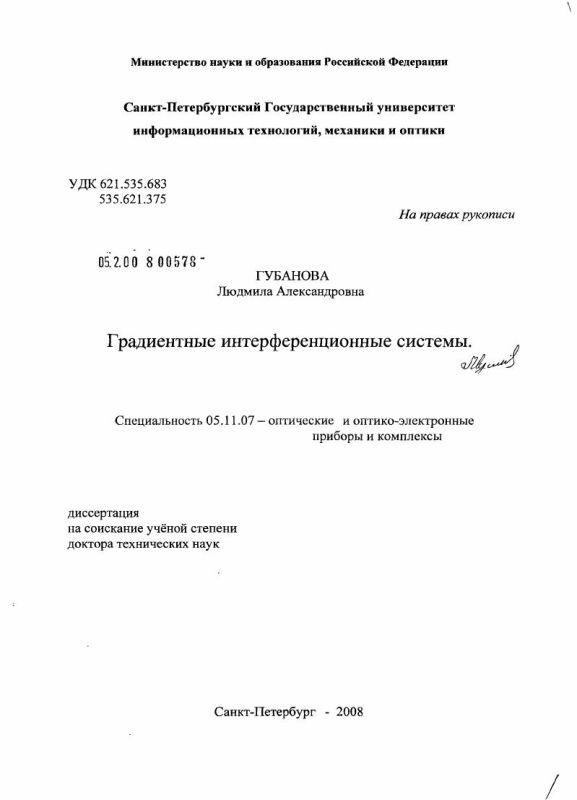 Титульный лист Градиентные интерференционные системы
