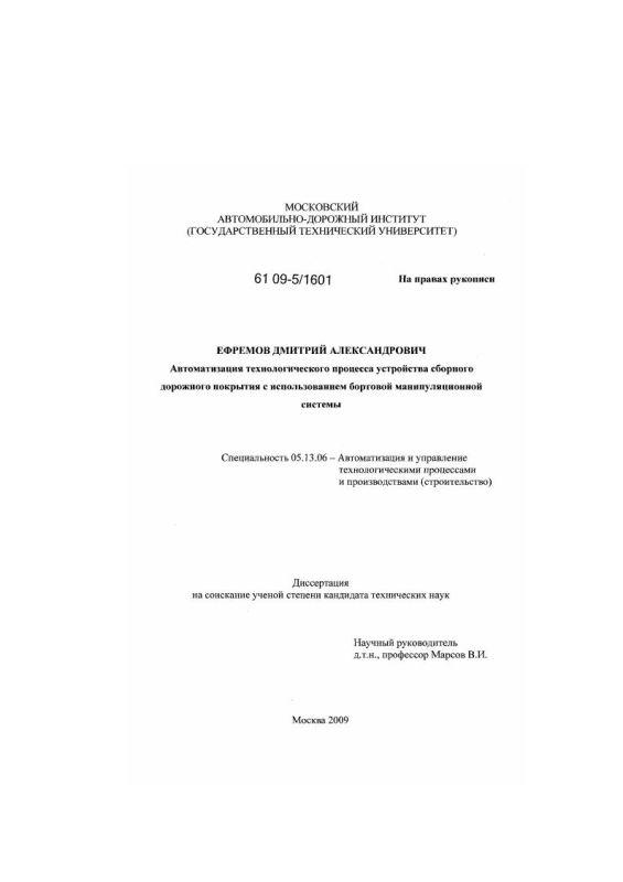 Титульный лист Автоматизация технологического процесса устройства сборного дорожного покрытия с использованием бортовой манипуляционной системы