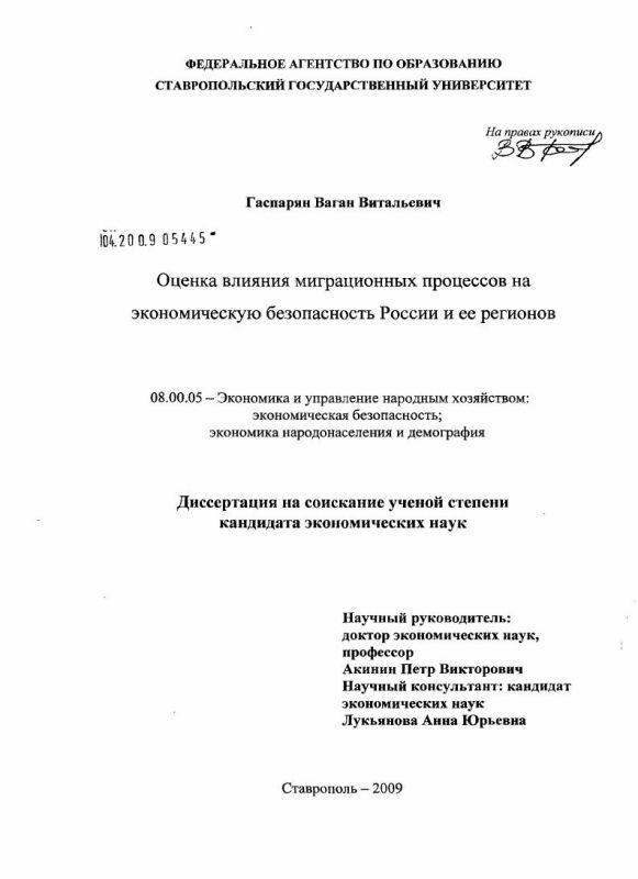 Титульный лист Оценка влияния миграционных процессов на экономическую безопасность России и ее регионов