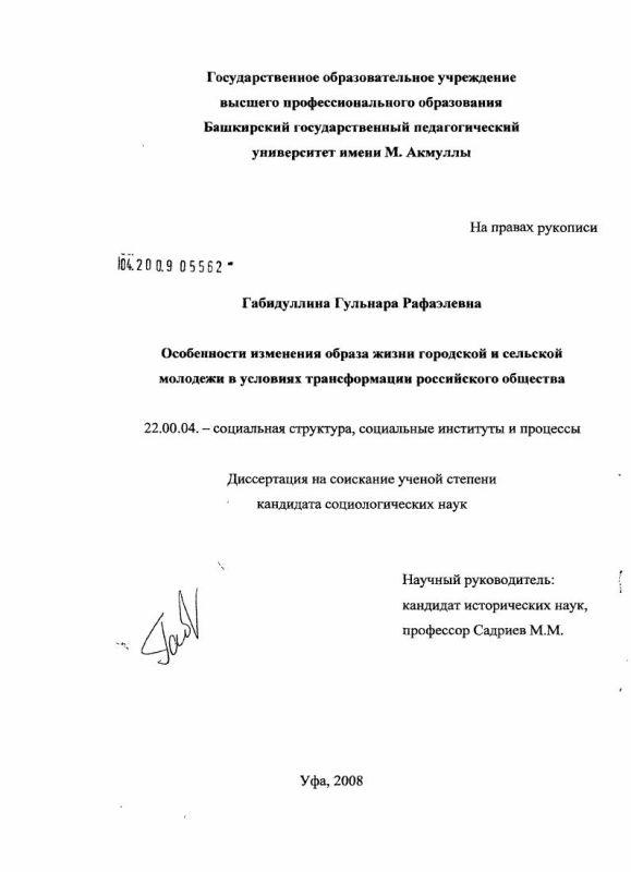 Титульный лист Особенности изменения образа жизни городской и сельской молодежи в условиях трансформации российского общества