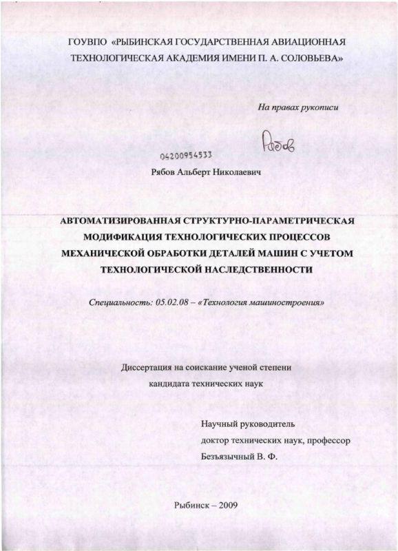 Титульный лист Автоматизированная структурно-параметрическая модификация технологических процессов механической обработки деталей машин с учетом технологической наследственности