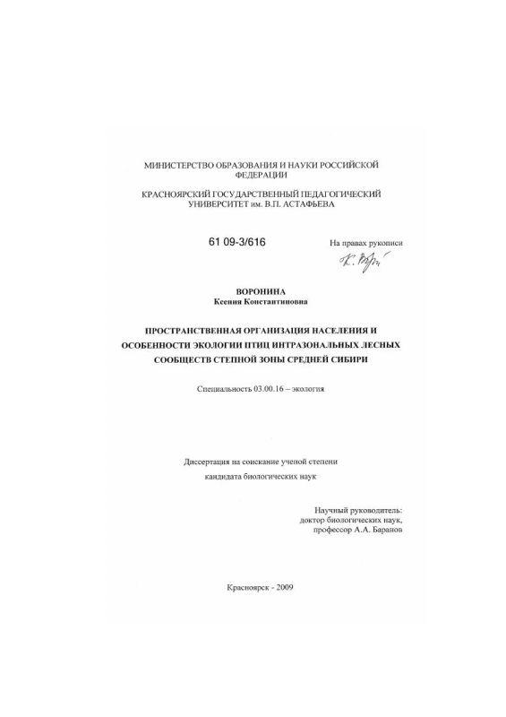 Титульный лист Пространственная организация населения и особенности экологии птиц интразональных лесных сообществ степной зоны Средней Сибири