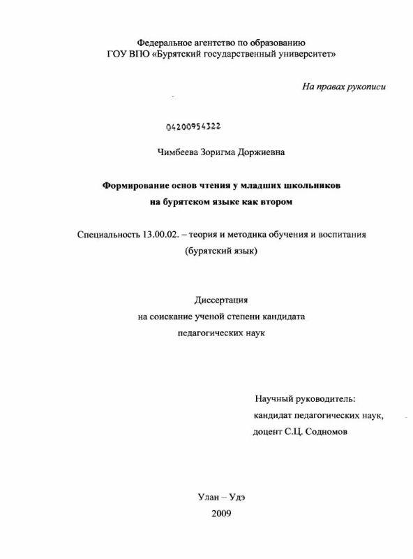 Титульный лист Формирование основ чтения у младших школьников на бурятском языке как втором