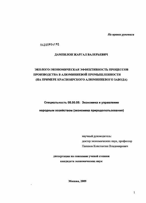 Титульный лист Эколого-экономическая эффективность процессов производства в алюминиевой промышленности : на примере Красноярского алюминиевого завода